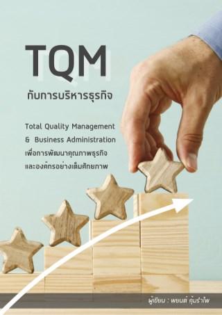 หน้าปก-tqm-กับการบริหารธุรกิจ-ookbee