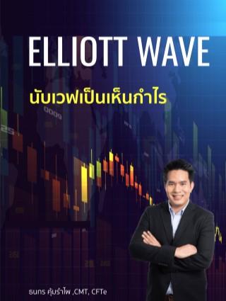 elliott-wave-นับเวฟเป็นเห็นกำไร-หน้าปก-ookbee