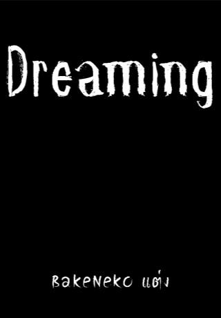 หน้าปก-dreaming-ookbee