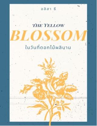 หน้าปก-the-yellow-blossom-ในวันที่ดอกไม้ผลิบาน-ookbee