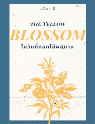 หน้าปก-ในวันที่ดอกไม้ผลิบาน-the-yellow-blossom-ookbee