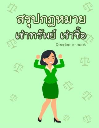หน้าปก-สรุปกฎหมาย-เช่าทรัพย์-เช่าซื้อ-ookbee