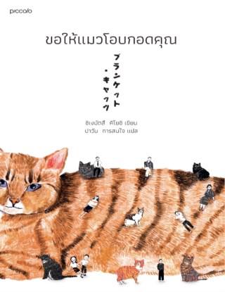 หน้าปก-ขอให้แมวโอบกอดคุณ-ookbee