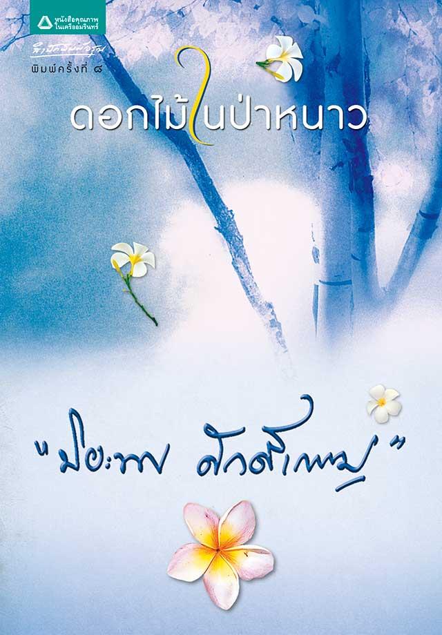 หน้าปก-ดอกไม้ในป่าหนาวepub-ookbee