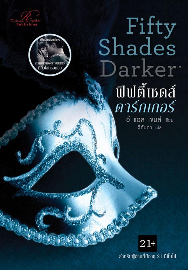 หน้าปก-fifty-shades-darker-ฟิฟตี้เชดส์ดาร์กเกอร์-epub-ookbee