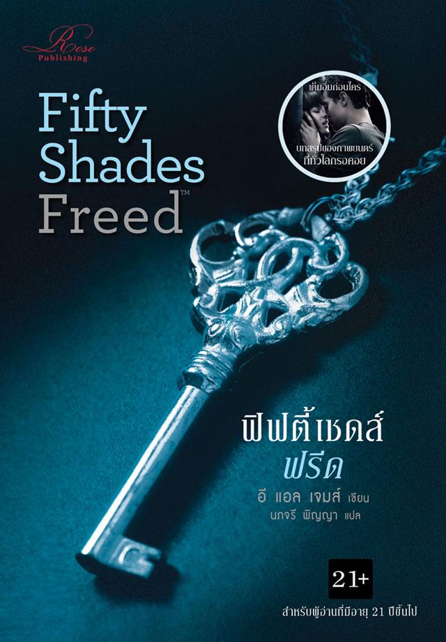 fifty-shades-freed-ฟิฟตี้เชดส์ฟรีด-epub-หน้าปก-ookbee