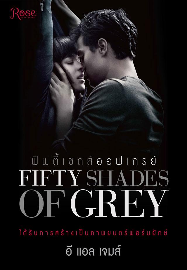 หน้าปก-fifty-shades-of-grey-ฟิฟตี้เชดส์ออฟเกรย์-epub-ookbee