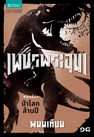 หน้าปก-เพชรพระอุมา-ตอน-5-ป่าโลกล้านปี-เล่ม-18-epub-ookbee