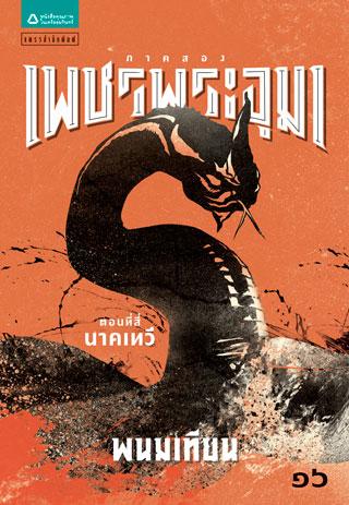 หน้าปก-เพชรพระอุมา-ภาค-๒-ตอนที่-๔-นาคเทวี-เล่ม-๑๖-epub-ookbee