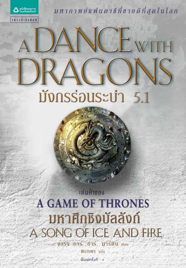 หน้าปก-มังกรร่อนระบำ-a-dance-with-dragons-51-grrm-sample-ookbee