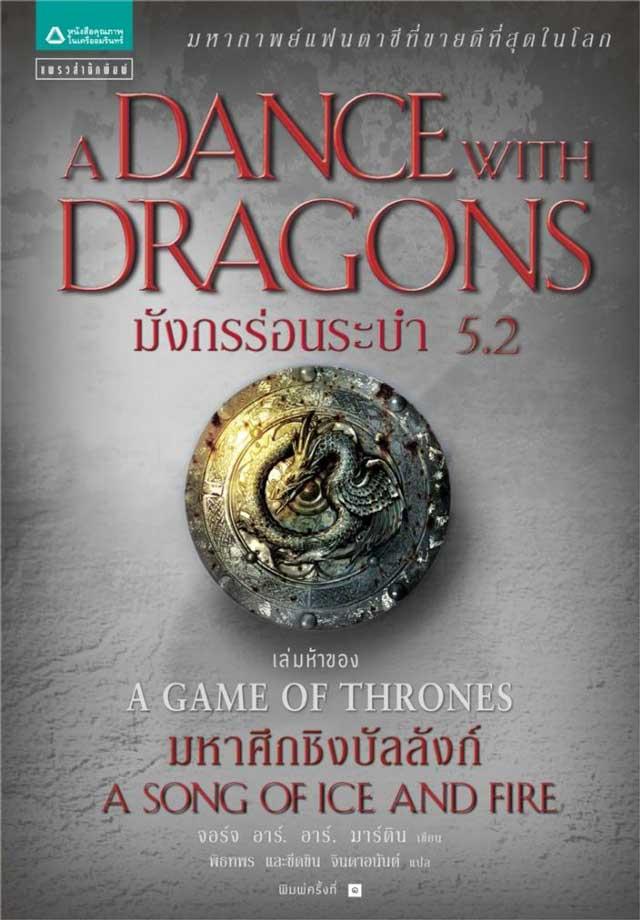 หน้าปก-มังกรร่อนระบำ-a-dance-with-dragons-52-grrm-sample-ookbee