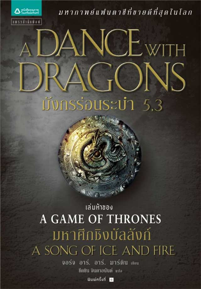 a-dance-with-dragons-53-grrm-sample-หน้าปก-ookbee
