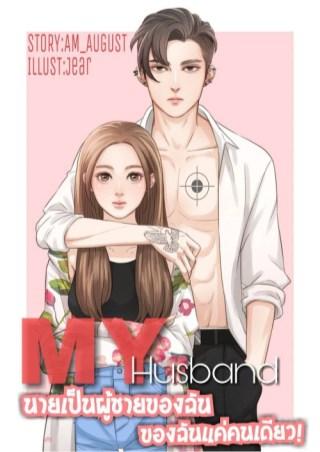 my-husband-นายเป็นผู้ชายของฉัน-ของฉันแค่คนเดียว-หน้าปก-ookbee