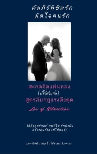 หน้าปก-คัมภีร์พิชิตรัก-มัดใจคนรัก-สะกดจิตแฟนหลง-สูตรลับกฎแรงดึงดูด-law-of-attraction-ookbee