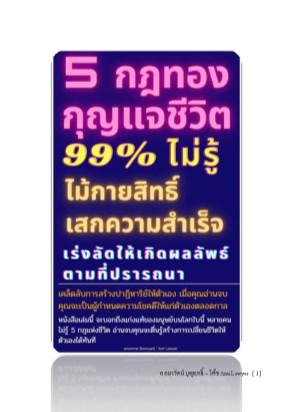 หน้าปก-5-กฎทองกุญแจชีวิต-99-ไม่รู้-ไม้กายสิทธิ์เสกความสำเร็จ-เร่งลัดให้เกิดผลลัพธ์ตามที่ปรารถนา-ookbee