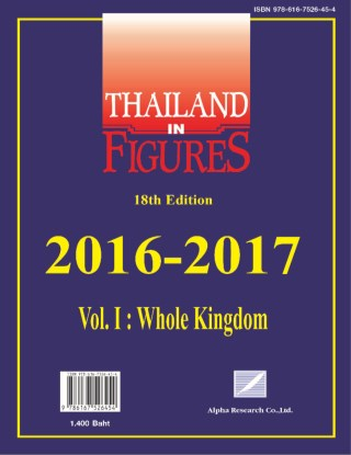 หน้าปก-thailand-in-figures-18th-edition-2016-2017-vol-i-whole-kingdom-ookbee