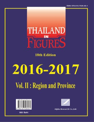 THAILAND-IN-FIGURES-18th-Edition-2016-2017-Vol.-II-:-Region-and-Province-หน้าปก-ookbee