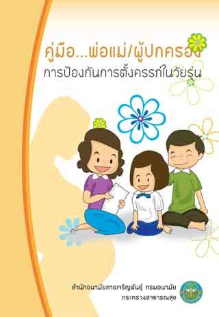 หน้าปก-คู่มือ-การป้องกันการตั้งครรภ์ในวัยรุ่น-ookbee