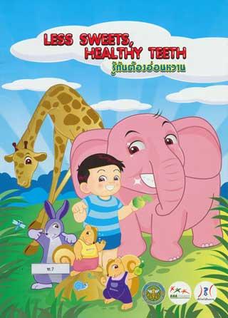 less-sweets-healthy-teeth-รู้ทันต้องอ่อนหวาน-หน้าปก-ookbee