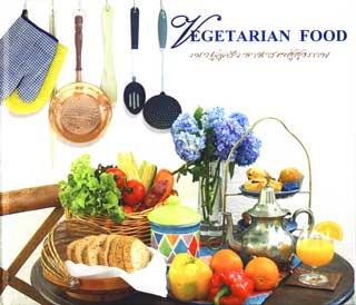 หน้าปก-vegetarian-food-เมนูคู่ครัว-อาหารเจสู่สุขภาพ-ookbee