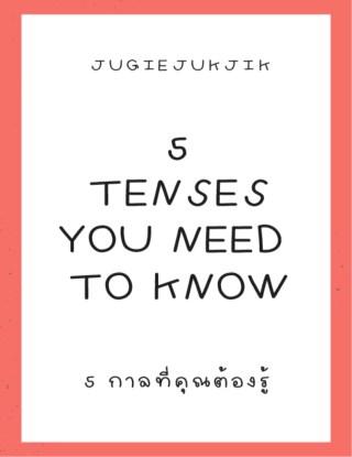 หน้าปก-5-tenses-you-need-to-know-beta-ookbee