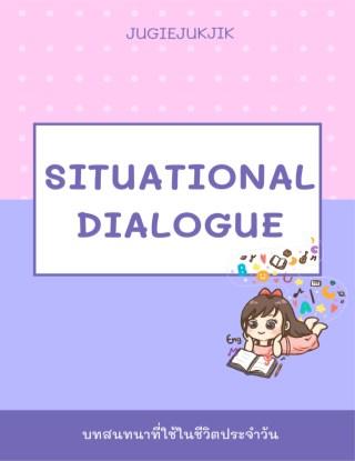 หน้าปก-situational-dialogue-บทสนทนาในชีวิตประจำวัน-ookbee