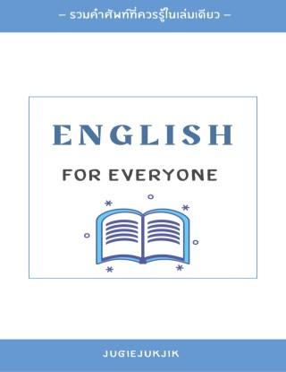 English for Everyone ภาษาอังกฤษสำหรับทุกวัย