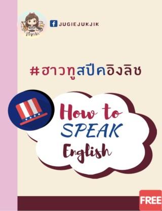 หน้าปก-ฮาวทูสปีคอิงลิช-how-to-speak-english-ookbee