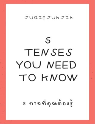 5-tenses-you-need-to-know-beta-หน้าปก-ookbee