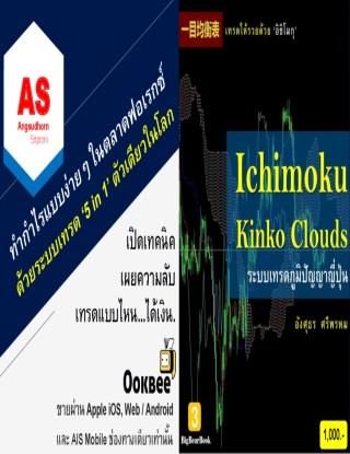 ichimoku-kinko-clouds-ระบบเทรดภูมิปัญญาญี่ปุ่น-หน้าปก-ookbee