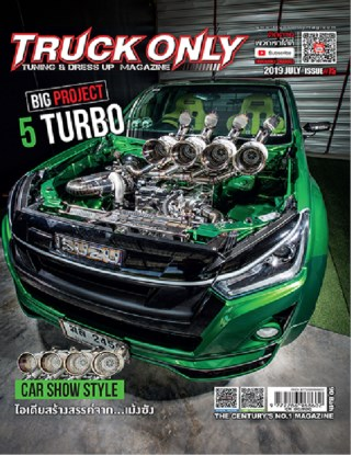 หน้าปก-truck-only-vol75-ookbee