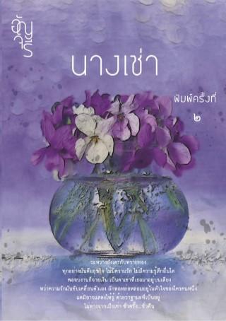 หน้าปก-นางเช่า-ตัวอย่าง-ebook-ookbee