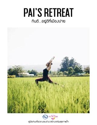 หน้าปก-pais-retreat-กินดีอยู่ดีที่เมืองปาย-ookbee