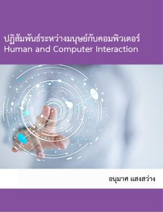 หน้าปก-ปฏิสัมพันธ์ระหว่างมนุษย์กับคอมพิวเตอร์-ookbee