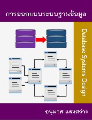 หน้าปก-การออกแบบระบบฐานข้อมูล-ookbee