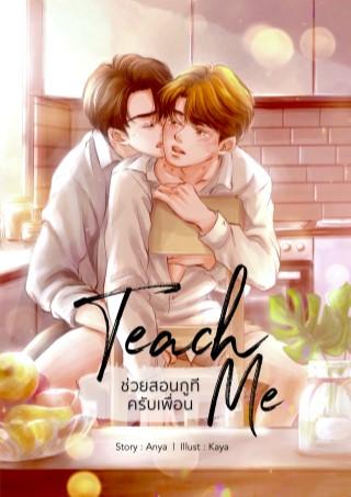 teach-me-ช่วยสอนกูทีครับเพื่อน-หน้าปก-ookbee