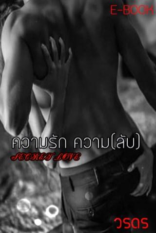 หน้าปก-ความรัก-ความลับ-ookbee