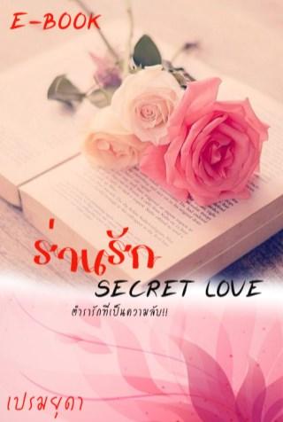 หน้าปก-ร่านรัก-secret-love-ookbee