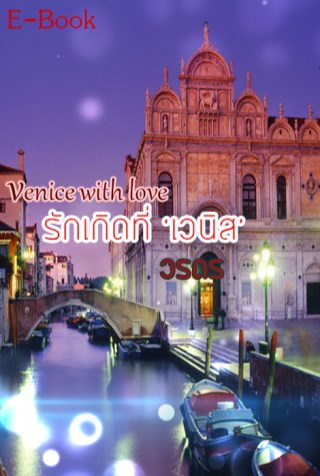 รักเกิดที่-เวนิส-venice-with-love-หน้าปก-ookbee
