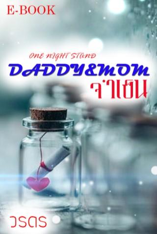 หน้าปก-one-night-stand-daddymom-จำเป็น-ookbee