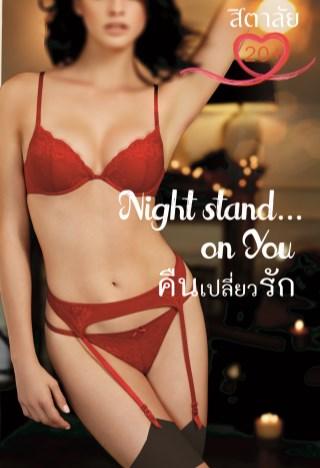 หน้าปก-คืนเปลี่ยวรัก-night-stand-on-you-ookbee