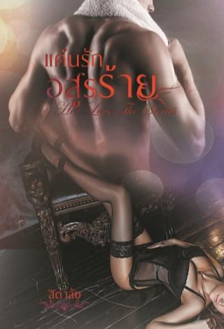 หน้าปก-แค้นรักอสูรร้าย-ซีรี่ส์-ชุด-hot-love-the-series-ookbee