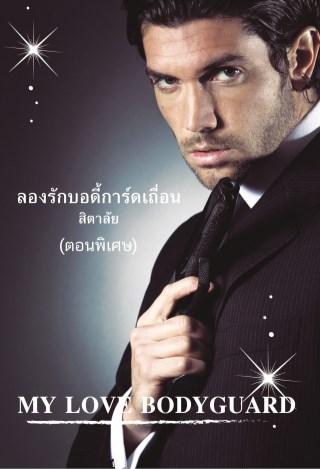 หน้าปก-ลองรักบอดี้การ์ดเถื่อน-ซีรีส์ชุด-my-love-bodyguard-ตอนพิเศษ-ookbee