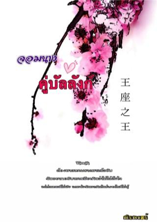 หน้าปก-จอมนาง-คู่บัลลังก์-1-ใน-5-ซีรี่ย์ย้อนเวลา-ookbee