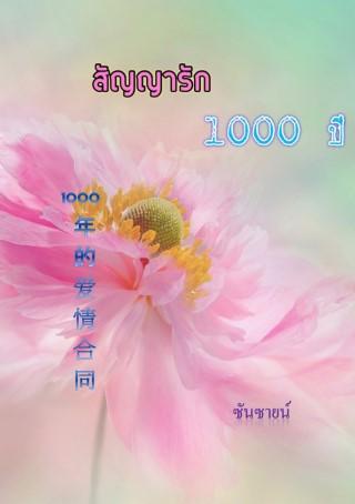หน้าปก-สัญญารัก-1000-ปี-ookbee
