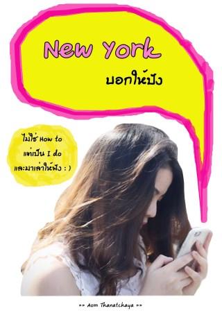 หน้าปก-new-york-บอกให้ปัง-ookbee