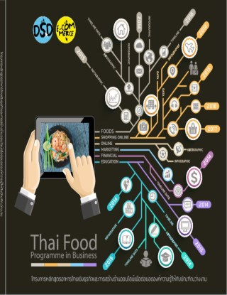 ฉบับเต็ม-digital-marketing-action-for-food-business-หน้าปก-ookbee