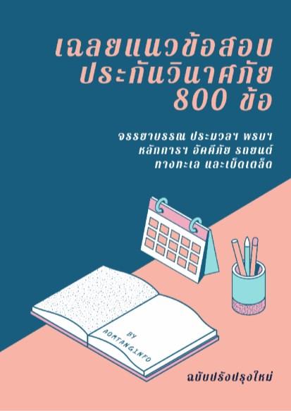 เฉลยแนวข้อสอบประกันวินาศภัย-800-ข้อ-หน้าปก-ookbee