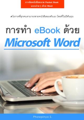 หน้าปก-การทำ-ebook-ด้วย-microsoft-word-ookbee