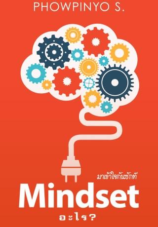 mindset-อะไร-หน้าปก-ookbee